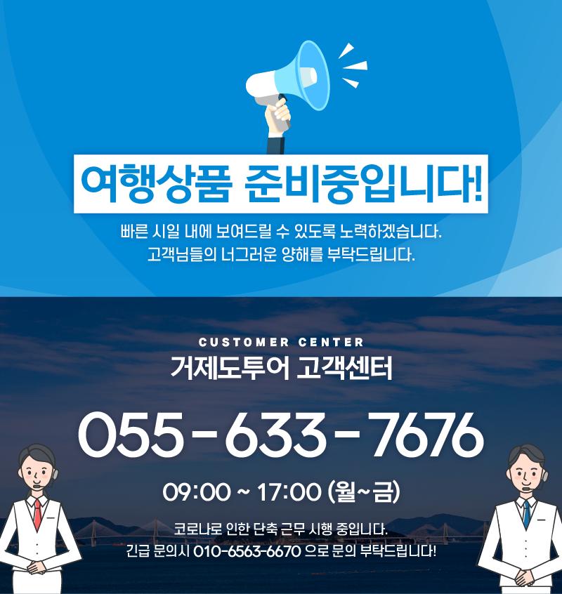 거제도투어-준비중안내_대지 1.png